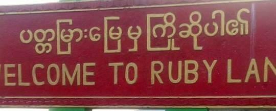 「ルビーランドへようこそ」と書かれたモゴックの看板