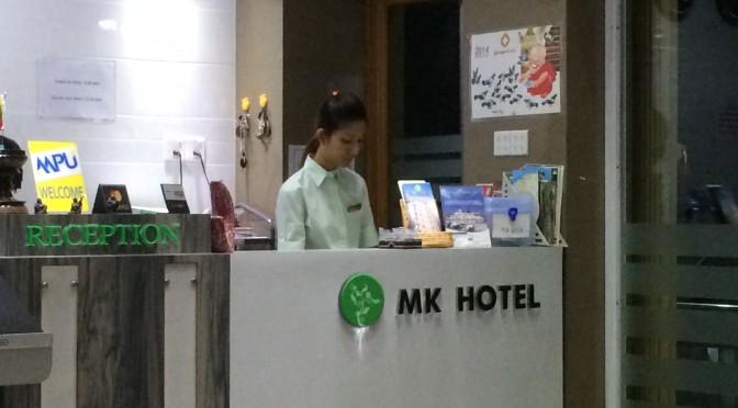 MKホテル ヤンゴン