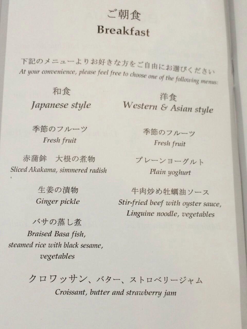 日本語で書かれた朝食メニュー表