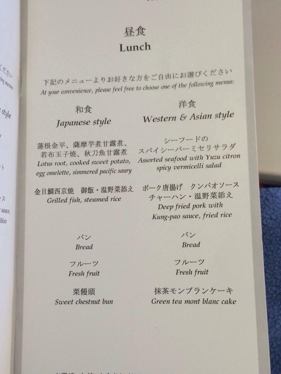 日本語で書かれた昼食メニュー表