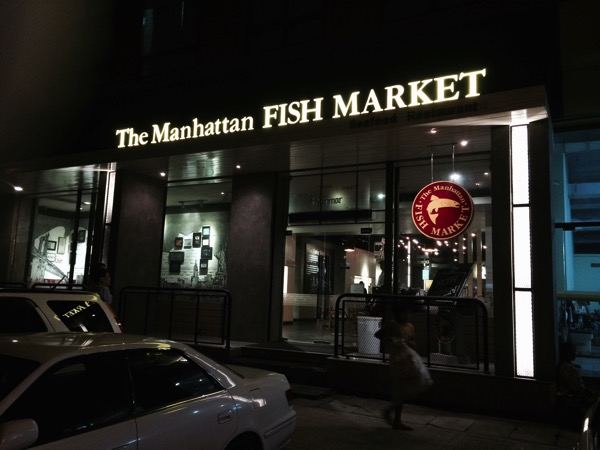 THE MANHATTAN FISH MARKET MYANMAR