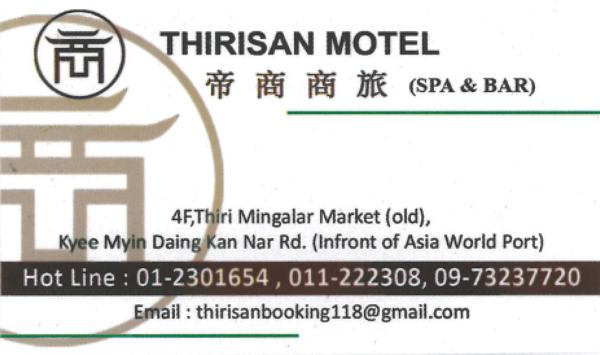 ヤンゴンのラブホとして使えるTHIRISAN MOTEL