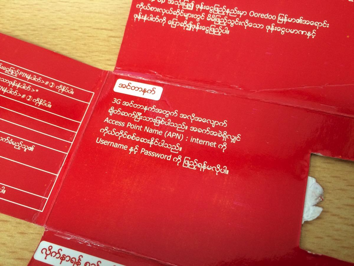 パッケージを開いた内側のAPN設定について書かれた箇所