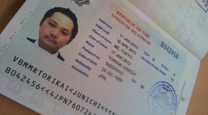 筆者が取得したミャンマーのビジネスビザ のページ