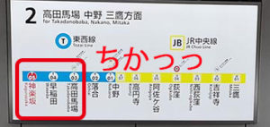 tokyo-metro-touzai-line