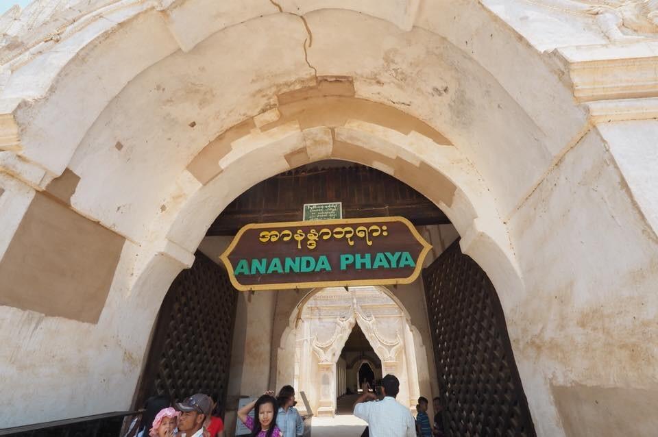 バガンのアーナンダ寺院