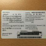 ミャンマーの携帯電話プリペイドカード