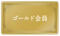 ゴールド会員